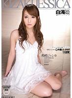「白濁姫 希崎ジェシカ」のパッケージ画像