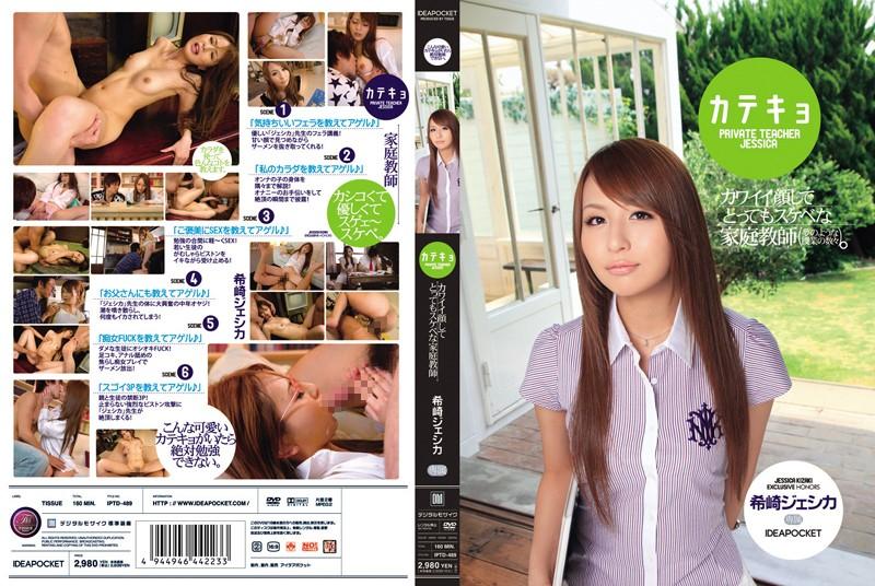 希崎ジェシカ カテキョ カワイイ顔してとってもスケベな家庭教師 動画書き起こし・レビューを読む