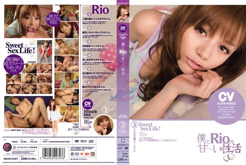 僕とRioの甘~い性活 Rio