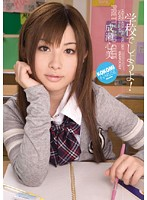 「学校でしようよ! 成瀬心美」のパッケージ画像