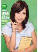 「果穂先生の誘惑授業 かすみ果穂」のパッケージ画像
