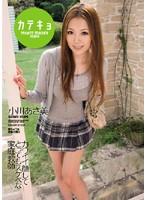 「カテキョ カワイイ顔してとってもスケベな家庭教師 小川あさ美」のパッケージ画像