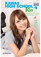 「Rioかわいいハイスクール」のパッケージ画像