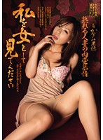 「私を女として見てください 熟れる人妻の肉壷慕情 かすみ果穂」のパッケージ画像