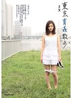 「東京青姦散歩 黒木いちか」のパッケージ画像