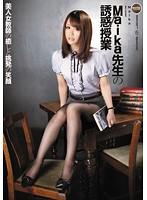 Maika先生の誘惑授業 Maika