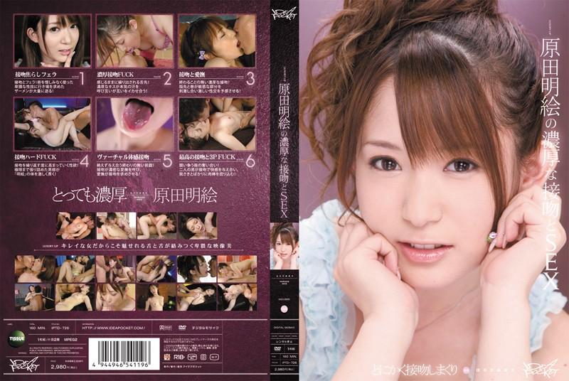 原田明絵の濃厚な接吻とSEX