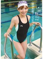 競泳水着インストラクターの誘惑 Rio