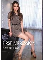 First Impression 浅唐あく美 ダウンロード