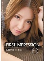 First Impression 紺野朋美
