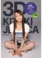 (iptd00797)[IPTD-797] 3D 希崎ジェシカ ダウンロード