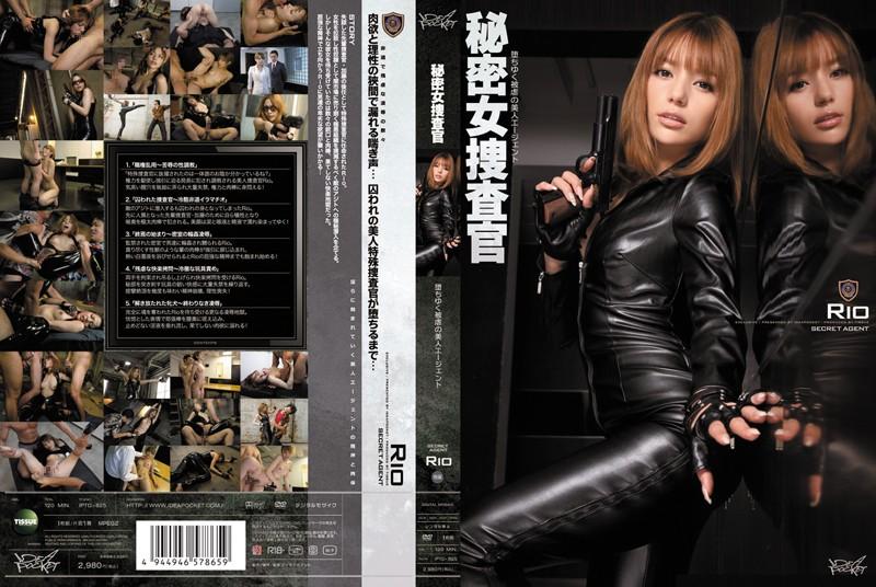 女捜査官、Rio(柚木ティナ)出演の辱め無料動画像。秘密女捜査官~堕ちゆく被虐の美人エージェント~ Rio