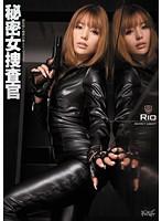 Rio 秘密女捜査官~堕ちゆく被虐の美人エージェント~