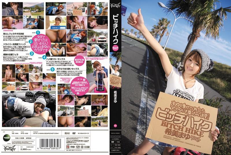 【稲垣早希風】ビッチハイク まゆを乗せてくれたらアナタにも乗っちゃいます! 希美まゆ
