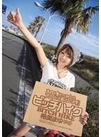 「ビッチハイク まゆを乗せてくれたらアナタにも乗っちゃいます! 希美まゆ」のパッケージ画像