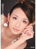 (iptd00872)[IPTD-872] 成宮カナの濃厚な接吻とSEX ダウンロード