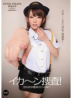 イカ〜ン捜査! きみまゆ警部のハメ締り 希美まゆ