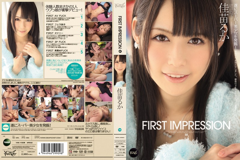 IPTD-890 First Impression 佳苗るか