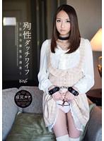 「殉性ダッチワイフ~社長令嬢監禁調教~ 成宮カナ」のパッケージ画像