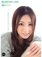 「僕とかおりの甘~い性活 前田かおり」のパッケージ画像