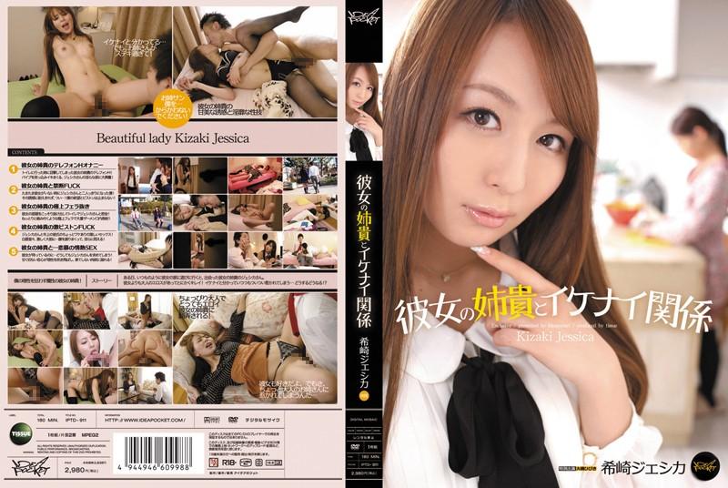 希崎ジェシカ 彼女の姉貴とイケナイ関係 動画書き起こし・レビューを読む