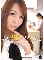 「彼女の姉貴とイケナイ関係 希崎ジェシカ」のパッケージ画像