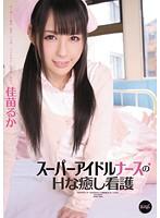 「スーパーアイドルナースのHな癒し看護 佳苗るか」のパッケージ画像