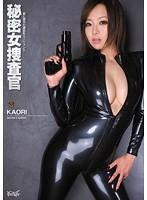 「秘密女捜査官〜獄に堕ちた美巨乳エージェント〜 KAORI」のパッケージ画像