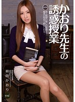 「かおり先生の誘惑授業 前田かおり」のパッケージ画像