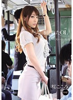 Watch Targeted Office Lady… Perverted Stalkers - Cocomi Sakura