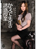 IPTD-963 - Kaede Fuyutsuki Tuition Teacher Temptation Of Maple