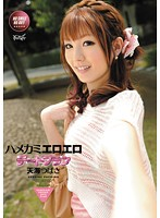 IPTD-964 - Tsubasa Amami POV Erotic Dating Kami Plan