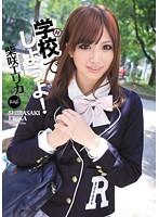 (iptd00983)[IPTD-983] 学校でしようよ! 柴咲エリカ ダウンロード