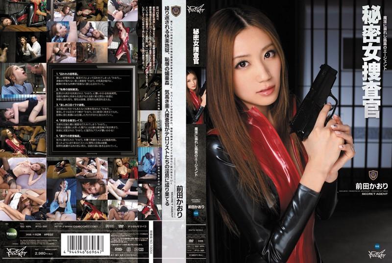 秘密女捜査官~魔淫に溺れし孤高のエージェント~ 前田かおり