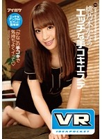 (ipvr00001)[IPVR-001] 【VR】桃乃木かなのエッチな手コキエステ 「かな」の手コキで気持ちよくイッて ダウンロード