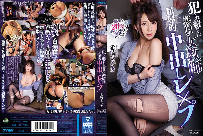 犯され続けた気高い女教師 屈辱的中出しレ×プ 希崎ジェシカのサンプル大画像