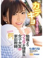 「カテキョ勉強よりフェラが得意な女子大生家庭教師 七実りな」のパッケージ画像
