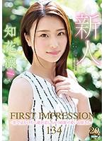 5位 - FIRST IMPRESSION 134 〜街で見かけたら絶対恋しちゃう綺麗可愛いお姉さん〜 知花凛