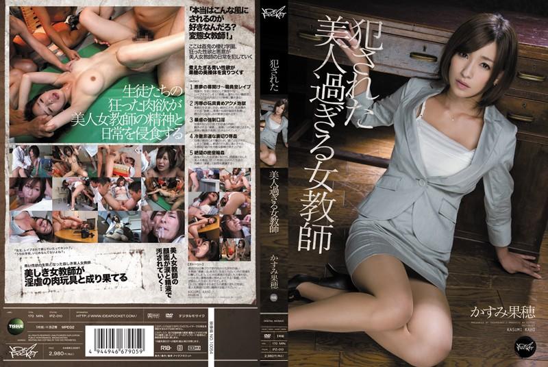 AV CENSORED [FHD]IPZ-010 犯された美人過ぎる女教師 かすみ果穂 , AV Censored