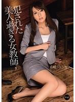 犯された美人過ぎる女教師 希崎ジェシカ