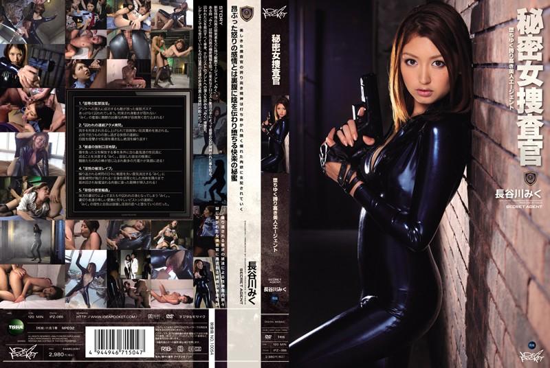 秘密女捜査官~堕ちゆく誇り高き美人エージェント~ 長谷川みく