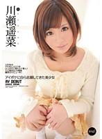 (ipz00112)[IPZ-112] アイポケに自ら志願してきた美少女 川瀬遥菜 ダウンロード
