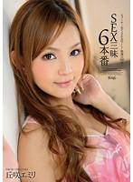 SEX三昧6本番 丘咲エミリ ダウンロード