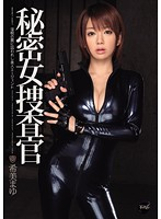 (ipz00124)[IPZ-124] 秘密女捜査官 希美まゆ ダウンロード