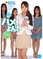 「ハメよん!カラダを張る女子アナSEX奮闘記 希崎ジェシカ」のパッケージ画像