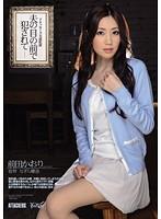 「夫の目の前で犯されて 前田かおり」のパッケージ画像