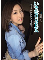 「いきなりSEX えっ?今ここでですか? 羽田あい」のパッケージ画像