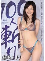 「100人斬り 藤崎エリナ」のパッケージ画像