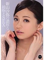 (ipz00190)[IPZ-190] 新山沙弥の濃厚な接吻とSEX ダウンロード