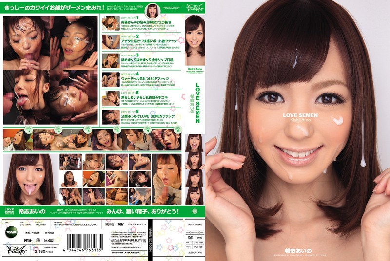 [IPZ-195] 希志あいの Aino Kishi – LOVE SEMEN [COLLECTORS EDITION NO WATERMARK]